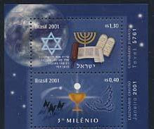 Star of David stamp Brazil