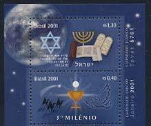 Star of David stamp Brazil