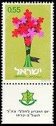 זר פרחים בצורת מגן דוד