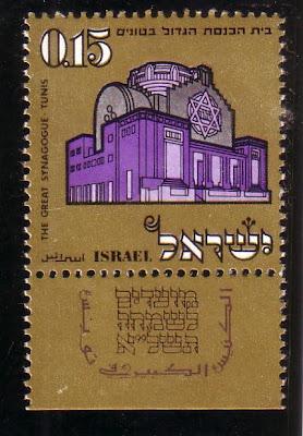 בול בית הכנסת הגדול בטוניס מגן דוד