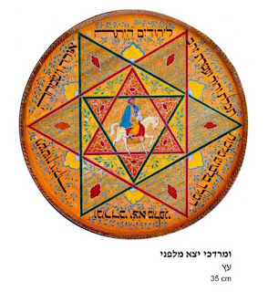 Star of David Israeli art