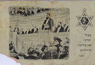 Star of David Zionist Congress Herzl