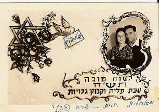 Magen David postcard
