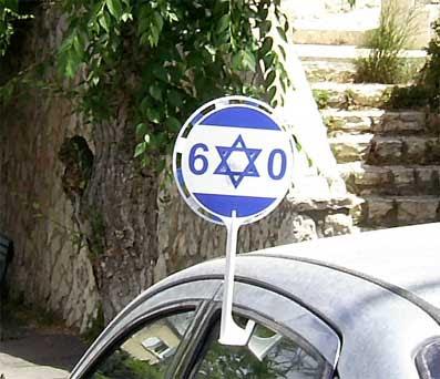 שבשבת ישראל עם לוגו מגן דוד ששים