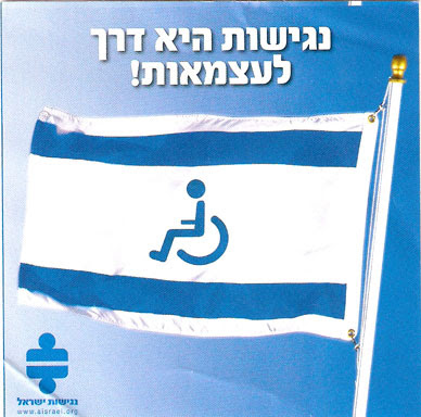 logo of accessibility replaces the Star of David