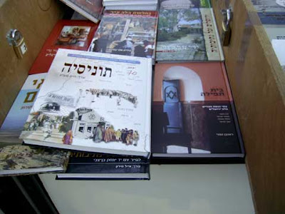 Magen David book fair-1