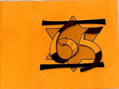 לוגו עם מגן דוד