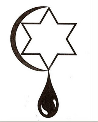 Arab-Israel-hexagram-logo