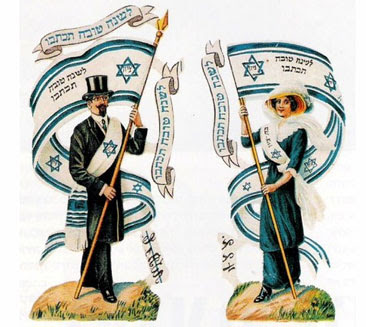 zion-flag-jewish-star