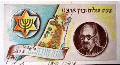 President Weizmann jewish-star
