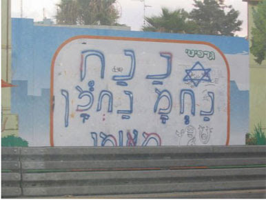 Breslov Star of David Graffiti
