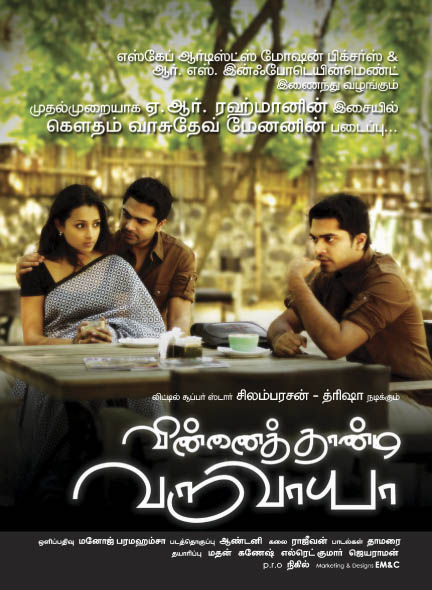 ... vinnaithandi varuvaya tamil mp3 songs download - vinnaithandi varuvaya