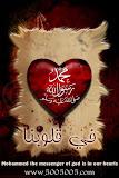 اللهم صلى وسلم وبارك على سيدنا محمدا وعلى اله وصحبه اجمعين