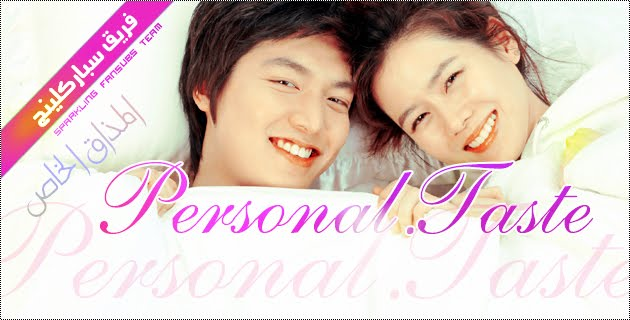Personal Taste