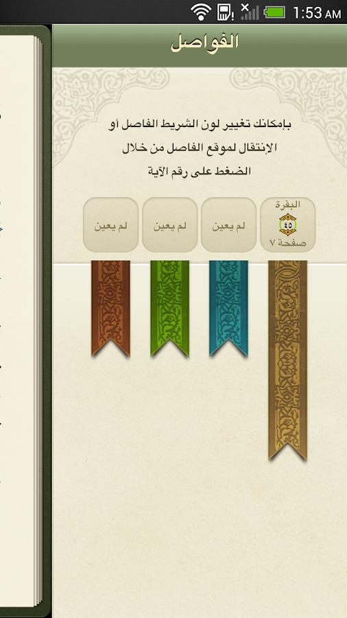 تطبيق القرآن الكريم Quran Android لأجهزة أندرويد IbzNbOacZkPs3LNUoOpxjaNSmXgIds_WKQFbCjLGSttX6cd7CcLC4uTY3SL9vip3Q7Q=h900
