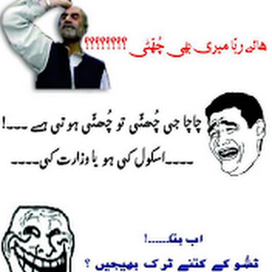 Urdu quotes Jokes quotes Urdu poetry