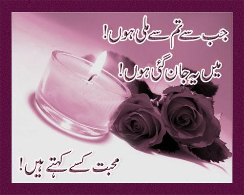 Love Shayari Urdu SMS facebook in english in urdu facebook in ...