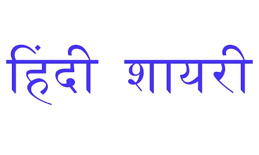 Dard Bhari Shayari In Hindi Shayari In Hindi On Life Good NIght For    Dard Bhari Shayari In Hindi Language
