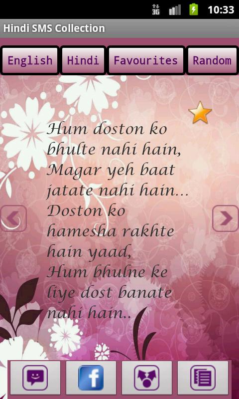 Love Poetry in Urdu Raomantic Two Lines For Boyfriends for Her for ...