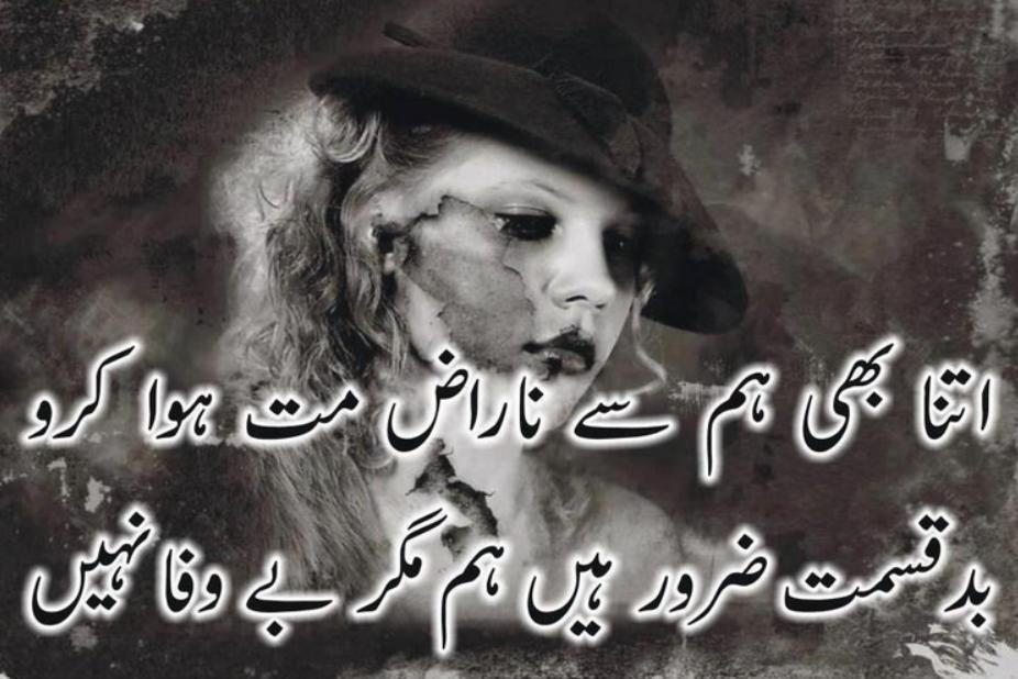 Sad Ghazals in Urdu Ghazal Urdu Poetry Sad Sms