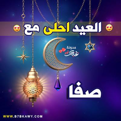 العيد احلى مع صفا