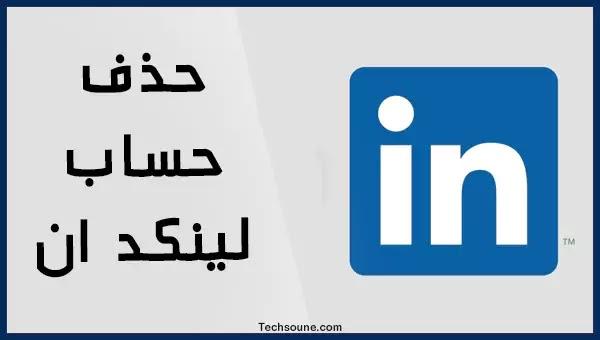 كيف إغلاق حسابك على LinkedIn وحذف جميع بياناتك
