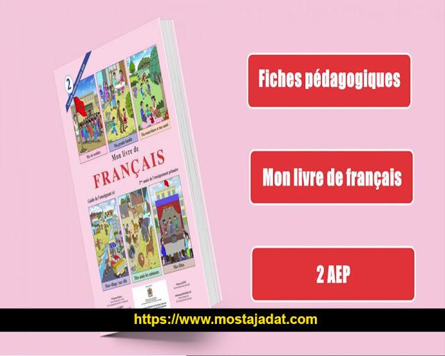جذاذات المستوى الثاني المرجع Mon livre de français