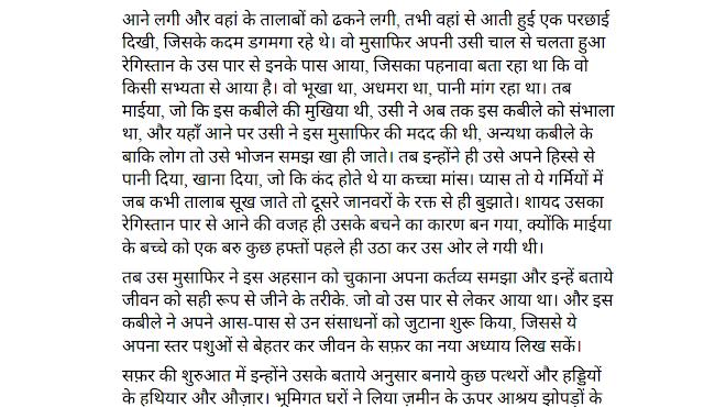 Devaanav: Dev May Daanav Hindi PDF Download Free
