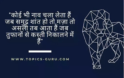 Shero Shayari  Hindi Mai- www.topics-guru.com