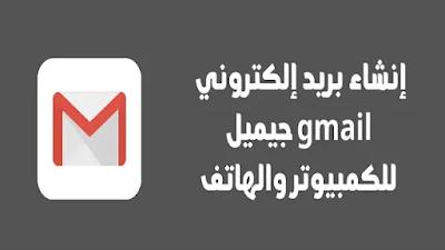 طريقه انشاء بريد الكتروني gmail جيميل  للكمبيوتر والهاتف