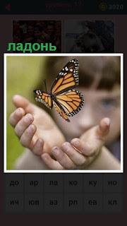 651 слов бабочка взлетела с ладоней девочки 17 уровень