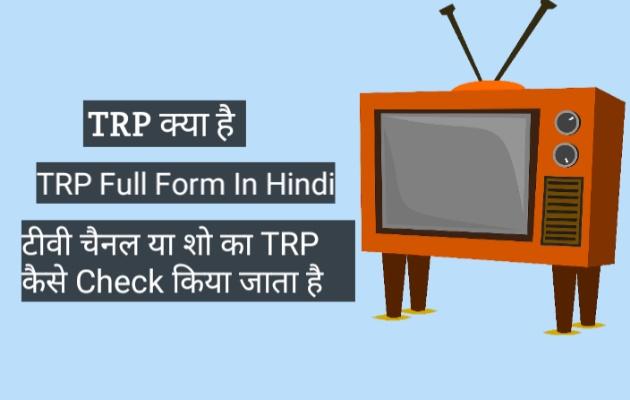 TRP Meaning And Full Form - TRP क्या होता है और इसकी गणना कैसे की जाती है