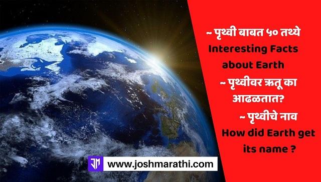 पृथ्वी बाबत ५० तथ्ये - Interesting Facts about Earth व संपूर्ण माहिती.-जोशमराठी