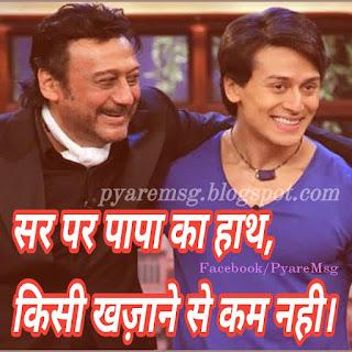 Papa-quotes-hindi-image