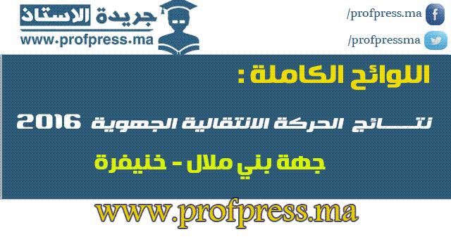 نتائج الحركة الجهوي جهة بني ملال خنيفرة 2016