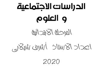 مذكرة دراسات إجتماعية للصف الرابع الإبتدائي الترم الأول 2020