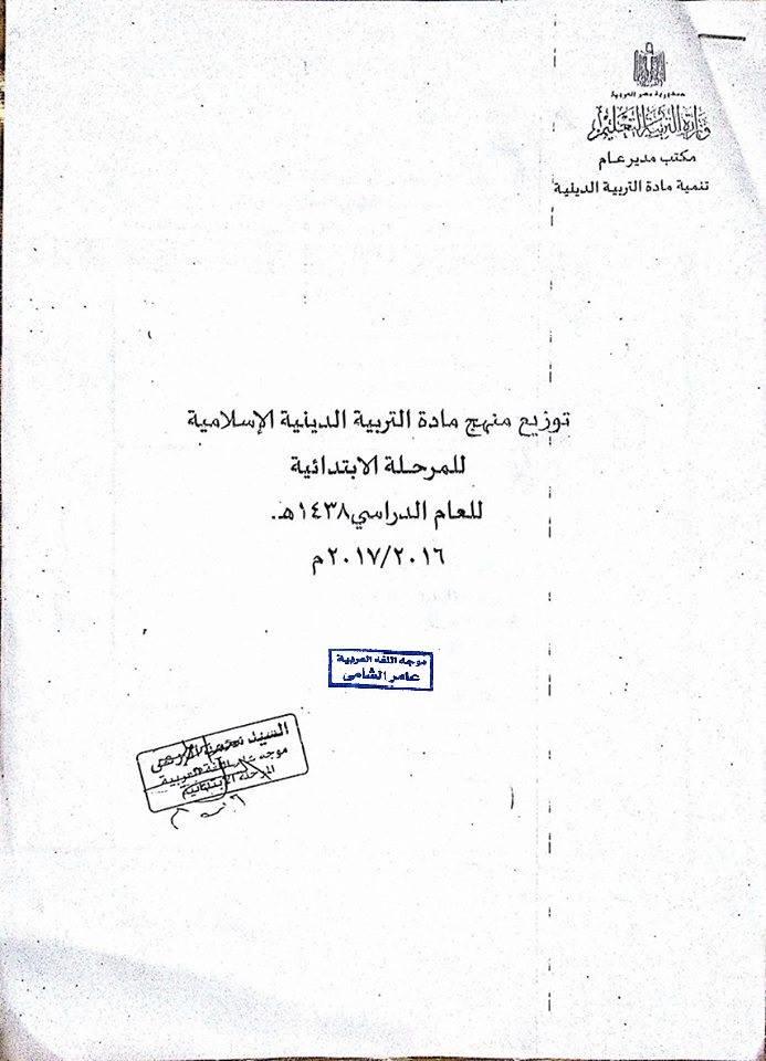 توزيع منهج التربية الدينية الإسلامية للمرحلة الإبتدائية بالكامل من الأول إلي السادس 2017 الترمين