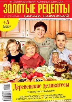 Читать онлайн журнал<br>Золотые рецепты наших читателей (№21 ноябрь 2016)<br>или скачать журнал бесплатно