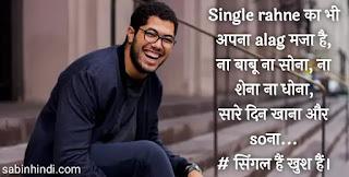 Single-shayari-in-hindi