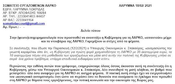 ΣΩΜΑΤΕΙΟ ΕΡΓΑΖΟΜΕΝΩΝ ΛΑΡΚΟ - ΔΕΛΤΙΟ ΤΥΠΟΥ
