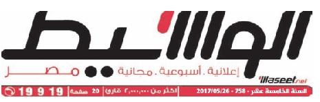 جريدة وسيط القاهرة عدد الجمعة 26 مايو 2017 م