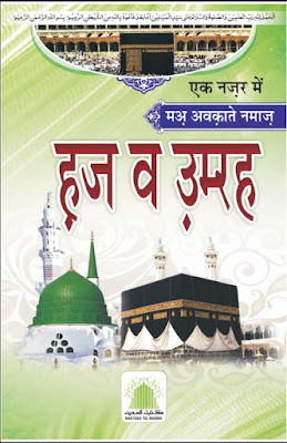 Download: Hajj-o-Umrah pdf in Hindi