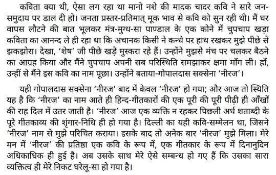Kavyanjali Hindi PDF