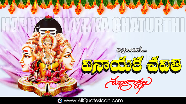 Vinayaka-Chavithi-Wishes-In-Telugu-Whatsapp-Pictures-Facebook-HD-Wallpapers-Famous-Hindu-Festival-Best-Vinayaka-Chavithi-Greetings-Telugu-Qutoes-Images-Free
