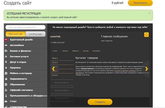 SETUP позволяет создать сайт без программирования за считанные минуты