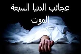 صورة تمثل الموت