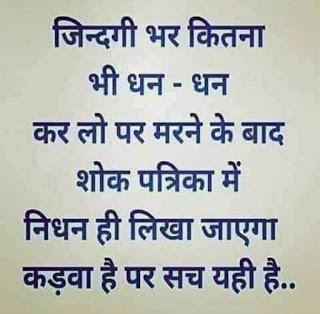 hindi suvichar wallpaper12