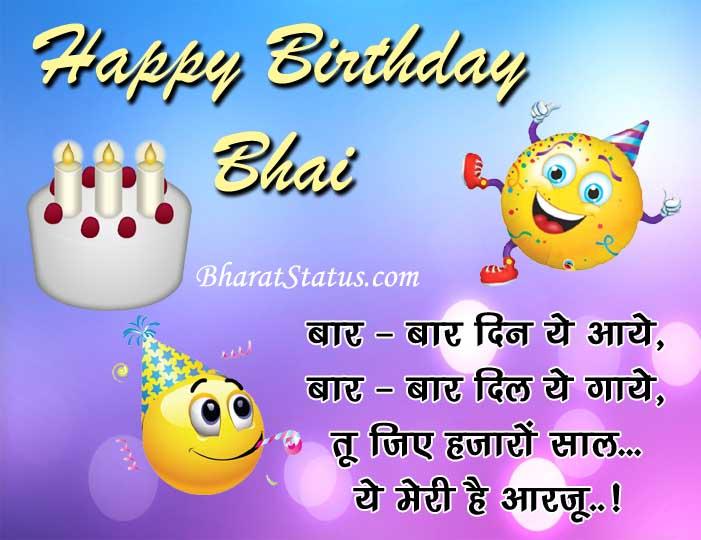 happy birthday bhai status in hindi