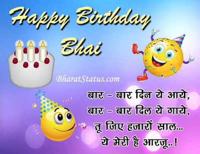 Happy Birthday Wishes Status in Hindi