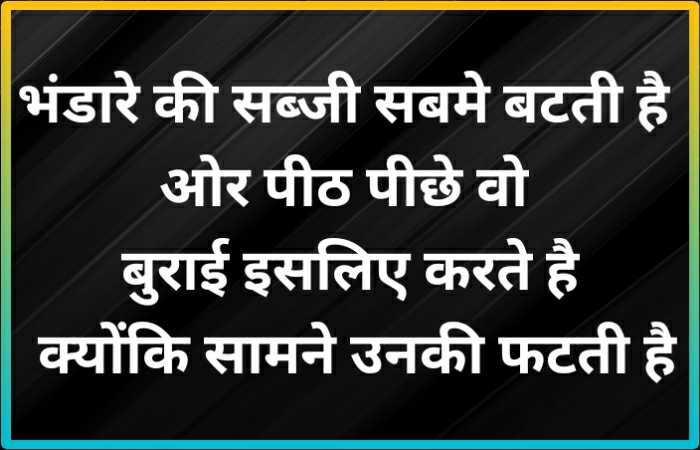 dabang status in hindi